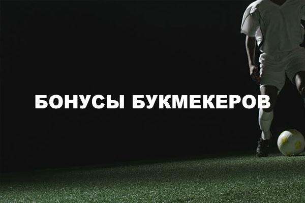 Бонусы букмекеров от bonusi-bukmekerov.ru