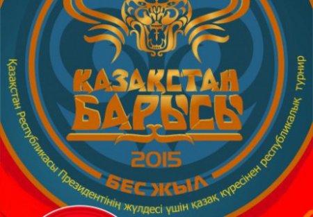 Финал состязаний «Казахстан Барысы-2015» состоится в Астане