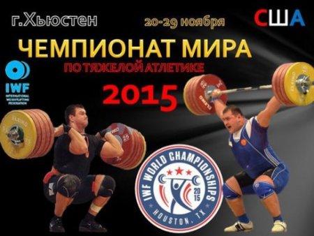 Казахстан не включили в официальный сайт ЧМ-2015 среди тяжелоатлетов