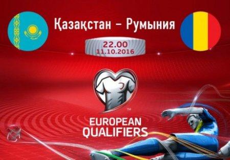 Букмекерские конторы определились с результатами матча отборочного тура в Астане
